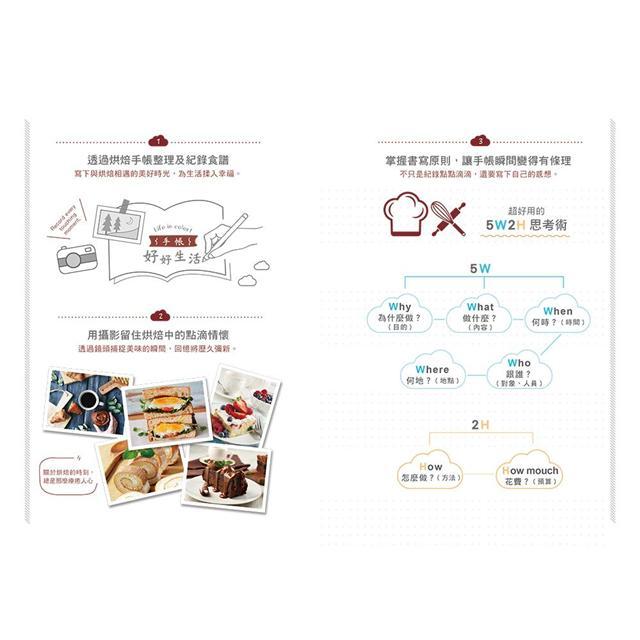好好生活.烘焙手帳書【暖心手作版】:食譜筆記美味配方烘焙指南,打造屬於自己的療癒時光!