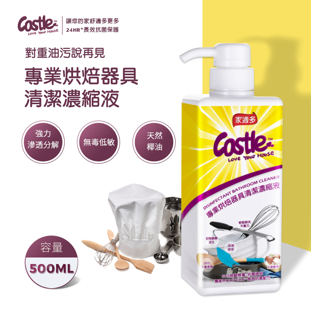 castle家適多專業烘培器具濃縮洗潔液 500ml