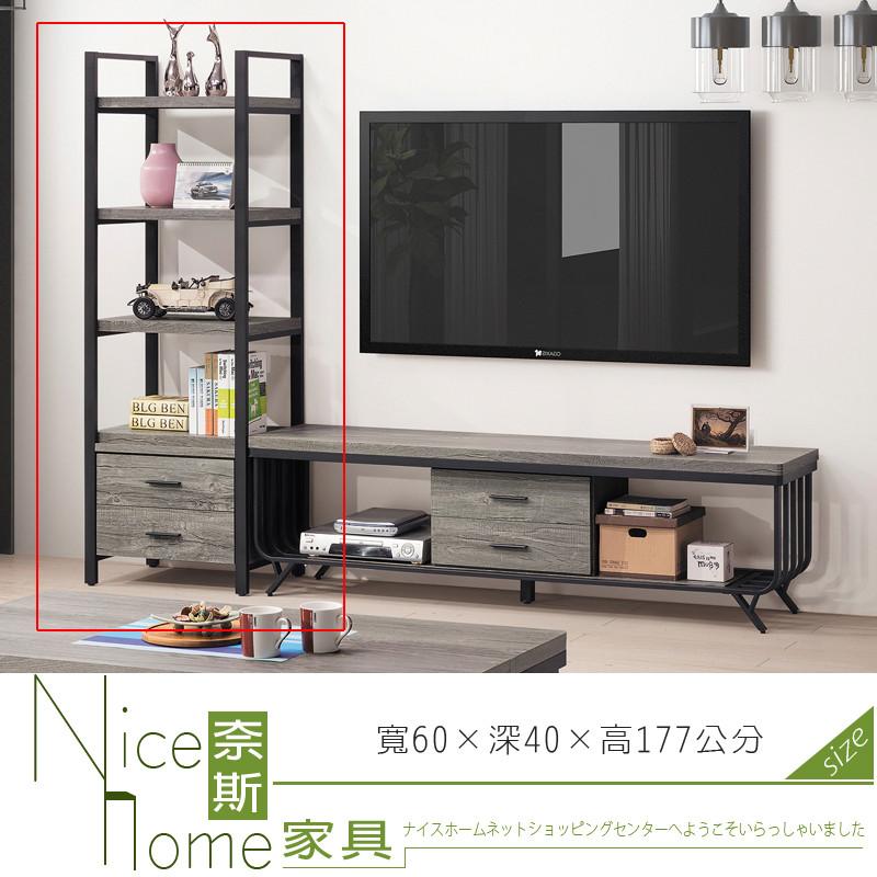 奈斯家具nice587-2-ht 莫克灰橡木2尺二抽展示架