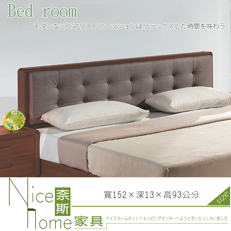 奈斯家具nice121-4-ht 北歐5尺床頭片