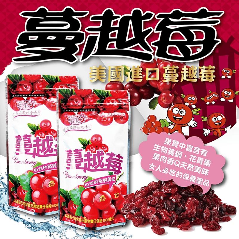 無添加防腐劑蔓越莓乾