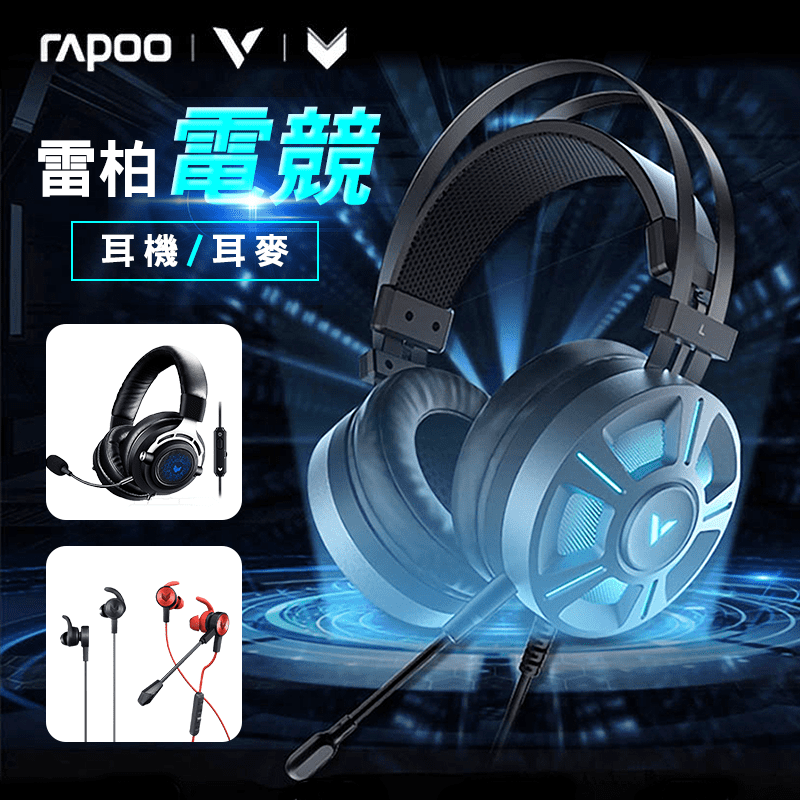 rapoo 雷柏 VH510 7.1聲道電競耳機