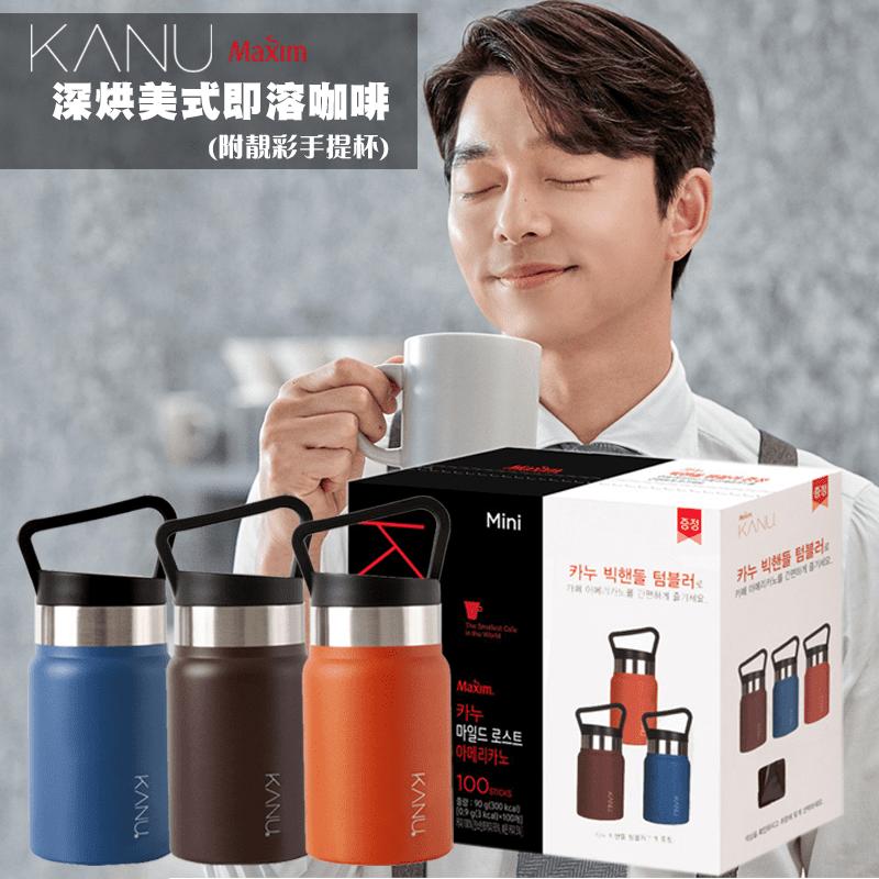 【Maxim】KANU 深烘美式即溶咖啡附靚彩手提不鏽鋼杯350ml