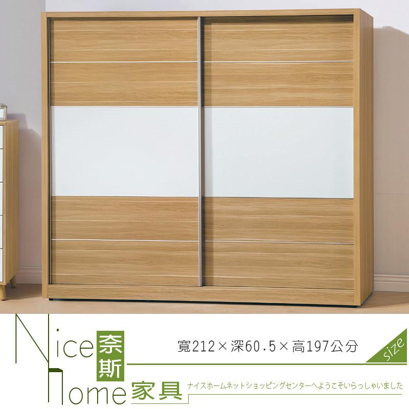 奈斯家具nice80-19-ht 肯詩特烤白雙色77尺衣櫥