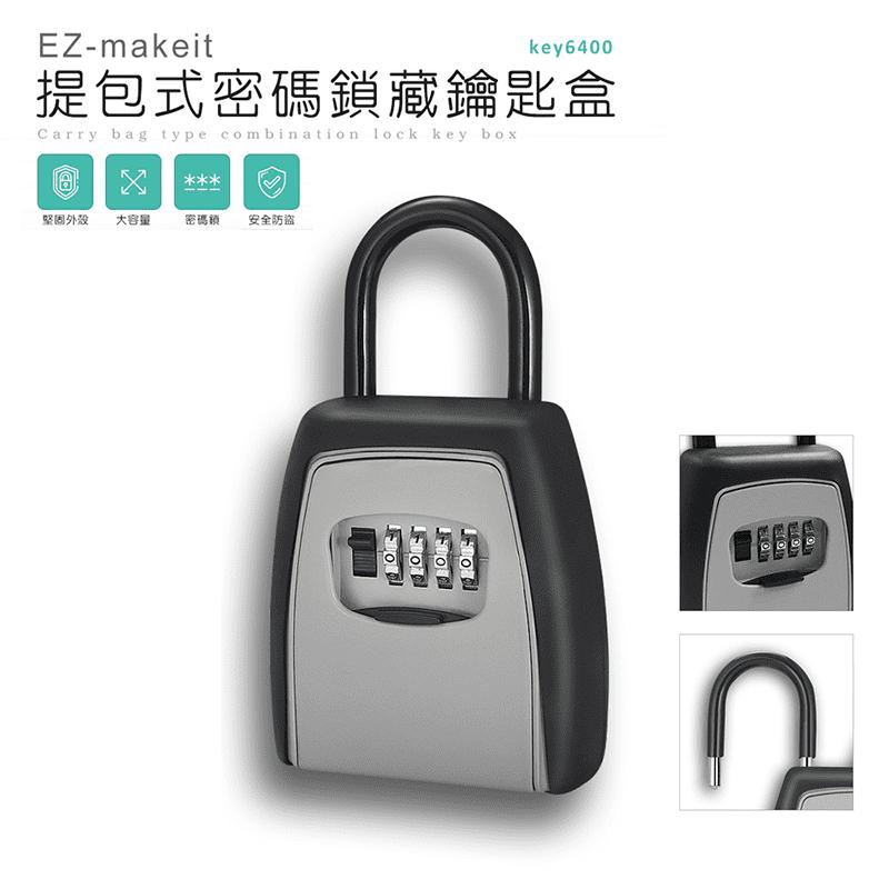 【EZmakeit】免安裝掛式鑰匙鎖盒key6400