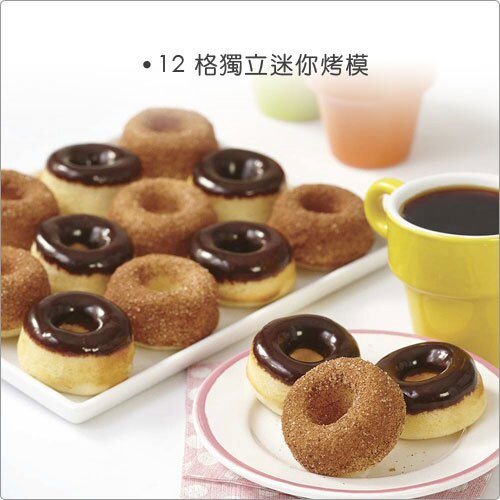 《Wilton》12格迷你甜甜圈烤盤(4.5cm)