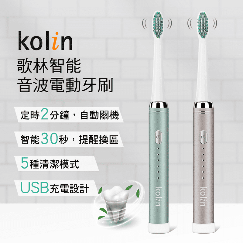 【Kolin 歌林】歌林智能音波電動牙刷-三刷頭(美白/充電/隨身/旅行/攜帶/