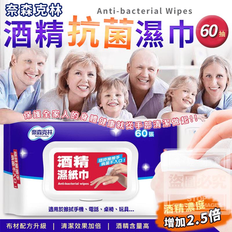 【極鮮配】奈森克林酒精抗菌濕巾(270G±10%/*10包)