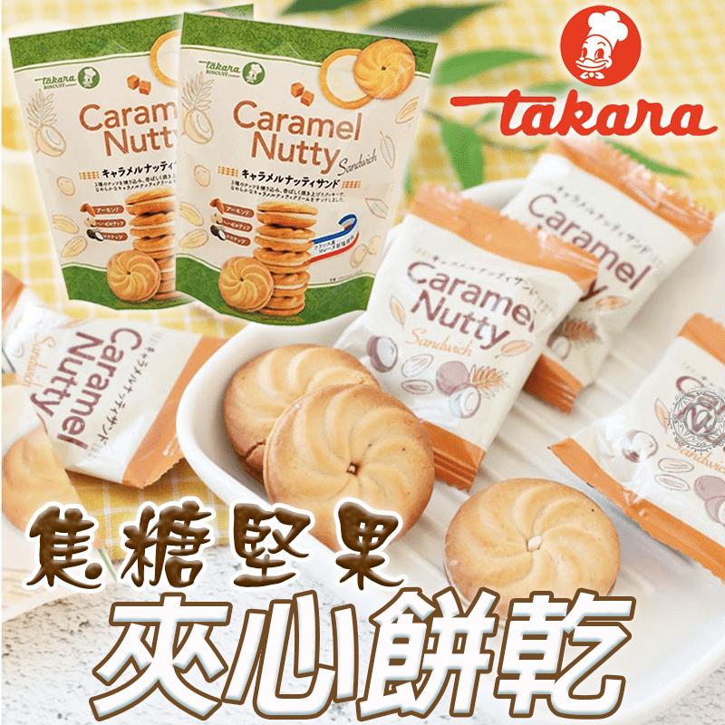 日本焦糖堅果風味夾心餅乾 (80.5g/包)