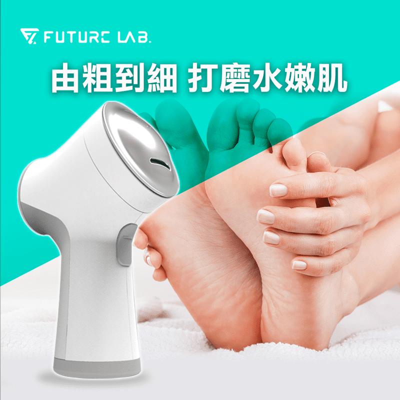 【Future Lab. 未來實驗室】FG13950 手足修磨儀 磨腳皮 修指甲