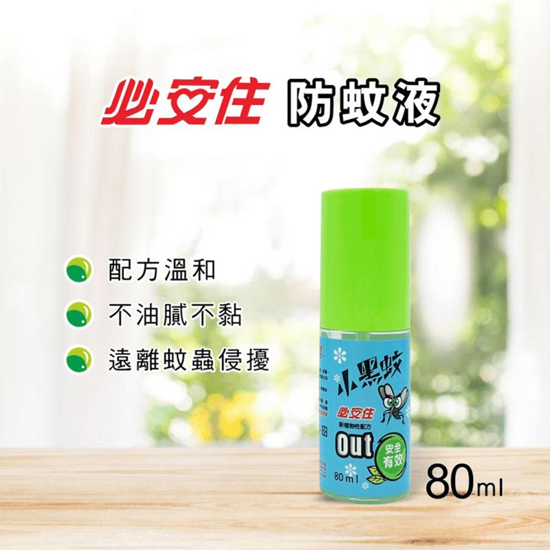 必安住植物性配方防蚊液