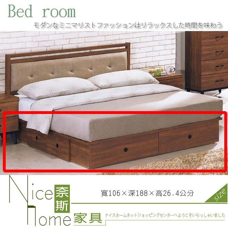 奈斯家具nice527-6-ht 喬伊淺胡桃3.5尺床底