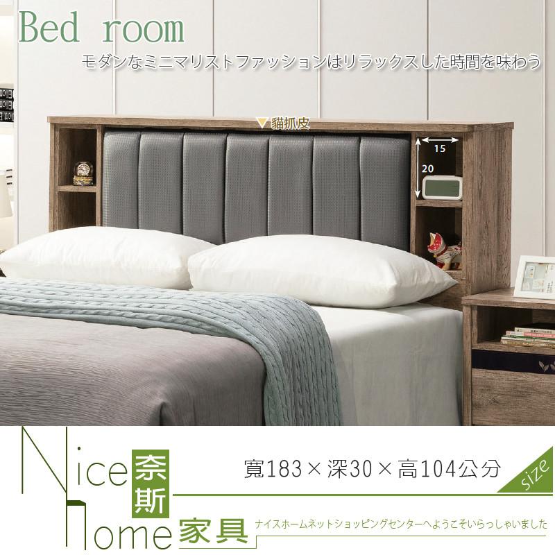 奈斯家具nice459-2-hj 歐克6尺床頭箱