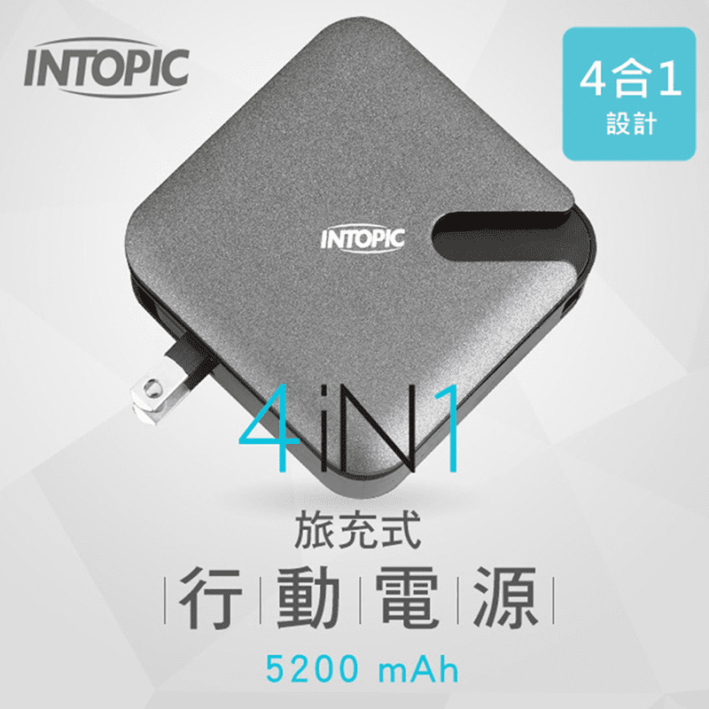 【INTOPIC】超便利.旅充式行動電源(PW-C520)