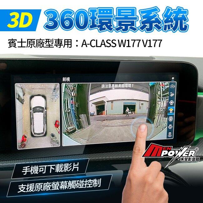 BENZ A W177 V177 原廠型專用 3d 360 環景系統 支援原廠螢幕觸碰控制 手機可下載影片【禾笙影音館】