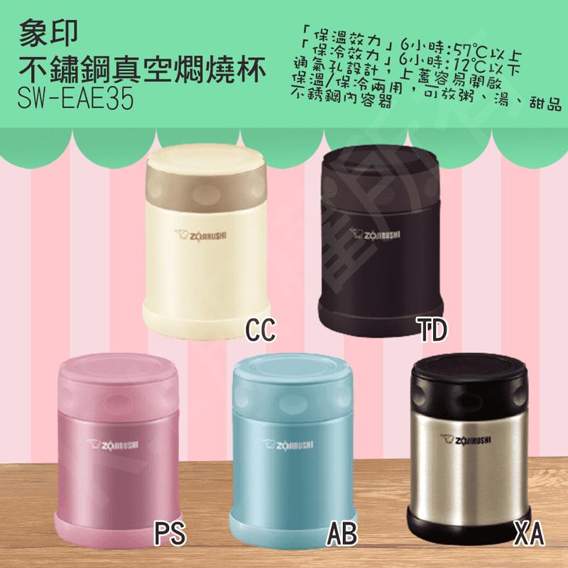 【ZOJIRUSHI 象印】不鏽鋼真空燜燒杯350ml(SW-EAE35)