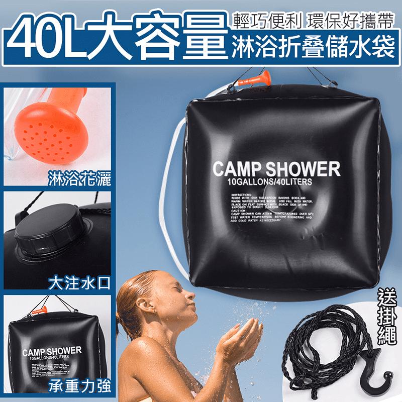 40L超大容量折叠儲水袋