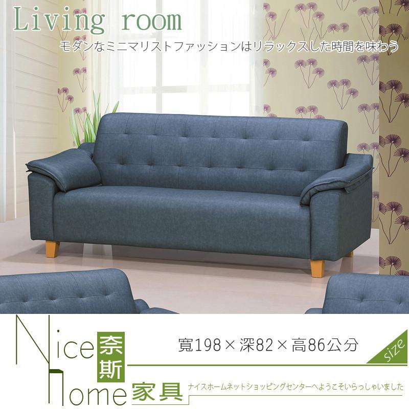 奈斯家具nice576-4-ht 柏克布紋皮沙發/三人椅