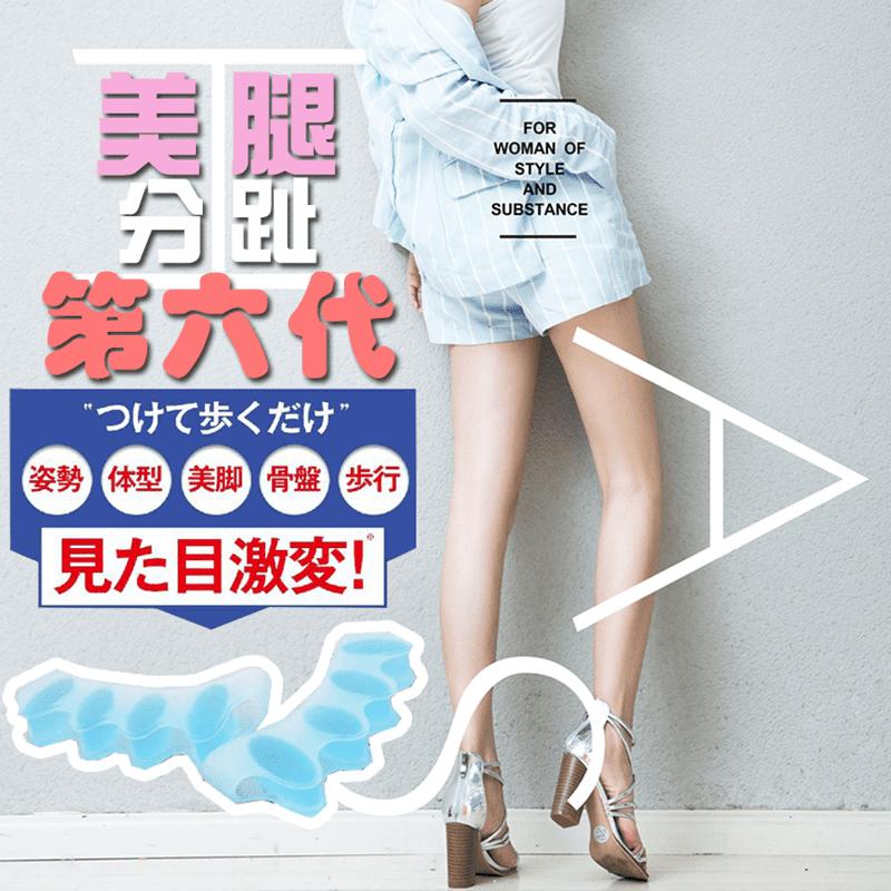 日本熱銷專業美腿分趾套-基本款(一套2入)