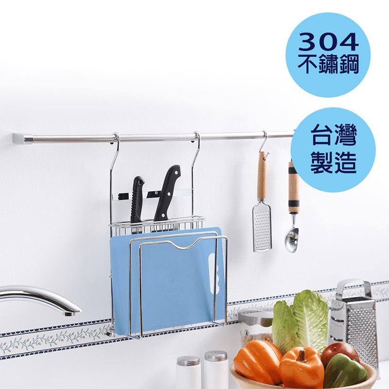 304不鏽鋼吊掛式刀具砧板/置物/廚房/收納/掛勾