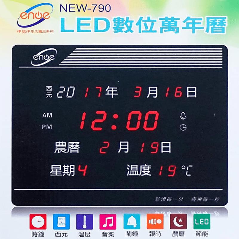 enoe 小型12/24小時制LED 電子萬年曆掛鐘 (790NEW)