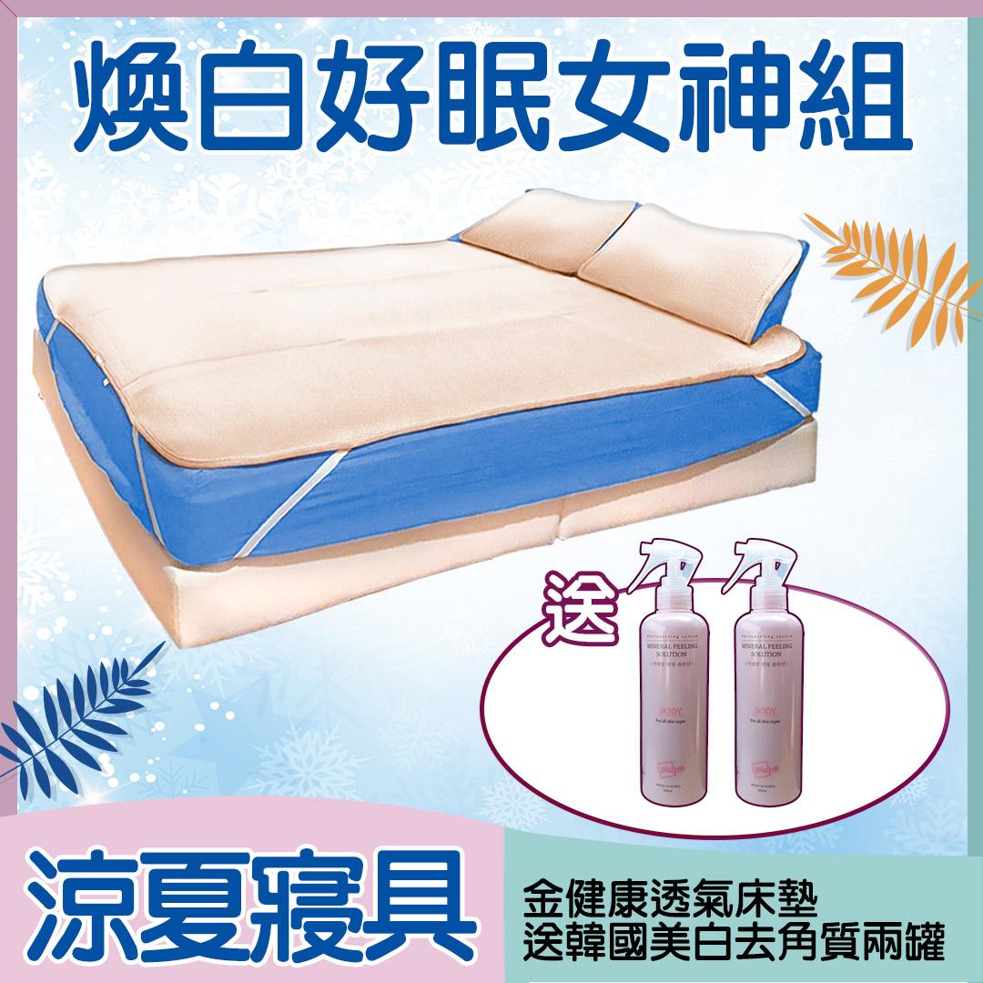 金健康6D透氣床墊-買就送韓國美白去角質兩罐