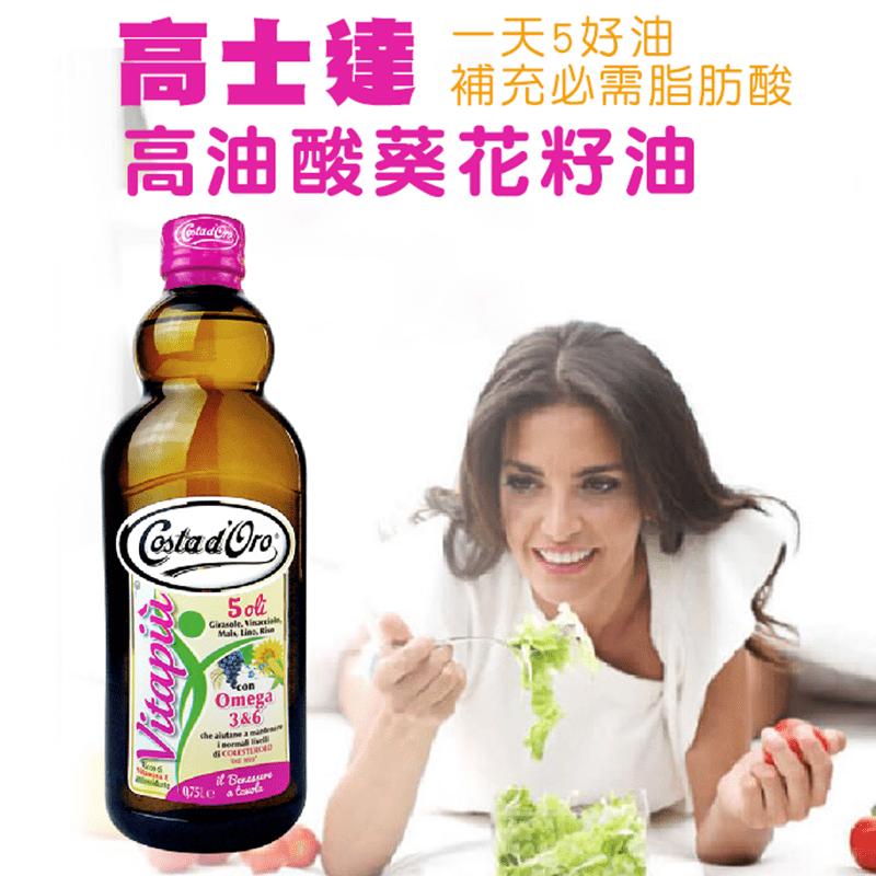 【Costa dOro 高士達】高油酸葵花籽油添加葡萄籽油 等任選