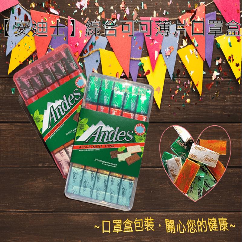 【ANDES安迪士】可可薄片口罩盒(104g,20片入)薄荷/太妃糖/櫻桃口味