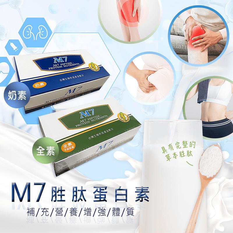 【M7】胜肽蛋白素 補充營養 健身運動 蛋白質 純素/奶素