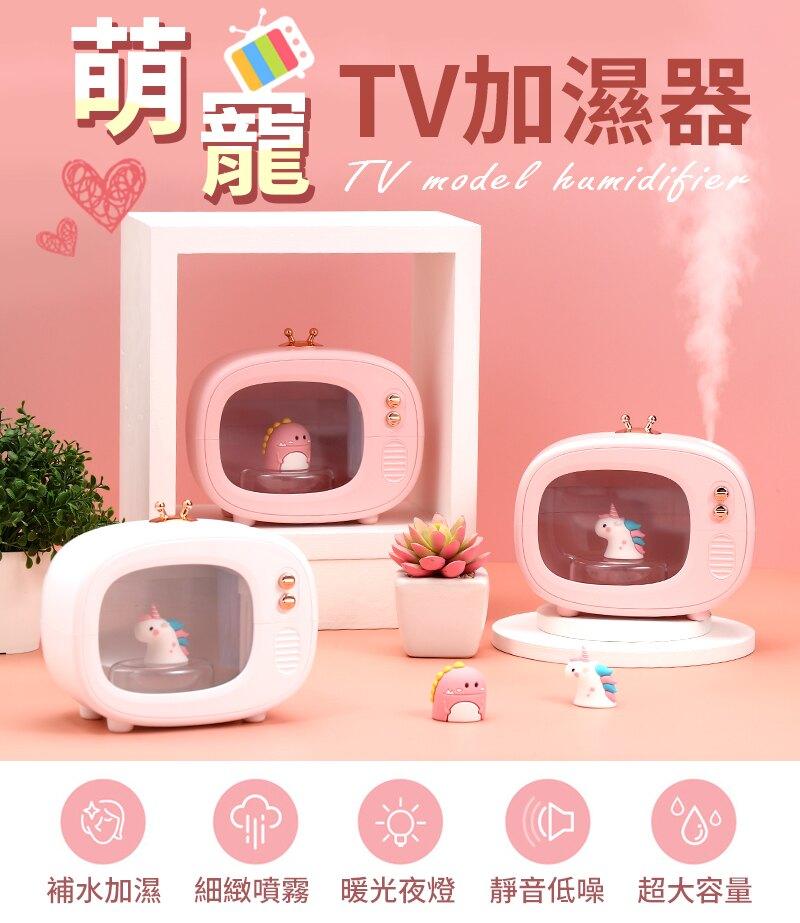 【補水加濕!細緻噴霧】萌寵TV加濕器 USB加濕器 迷你加濕器 空氣加濕器 噴霧加濕器 加濕機 加濕器【G4807】