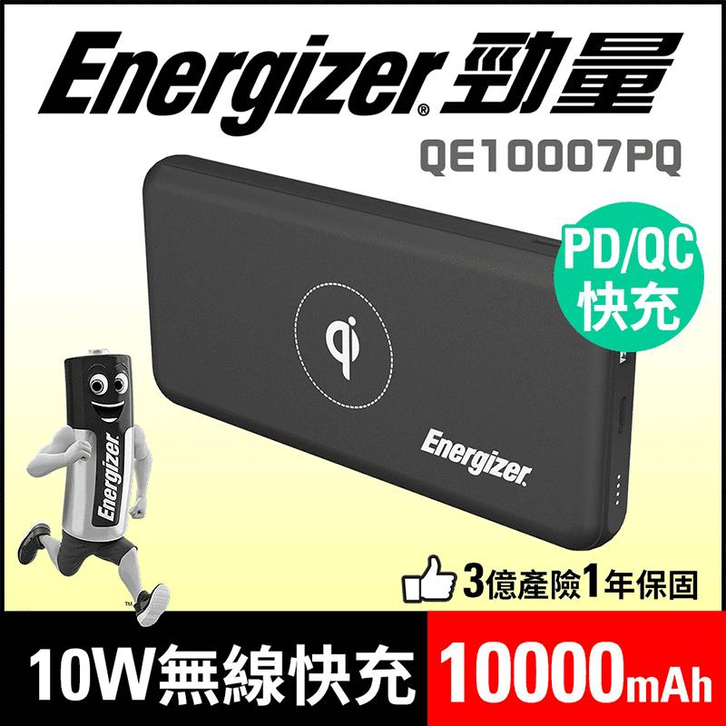 【Energizer 勁量】QE10007PQ勁量行動電源10000mAh