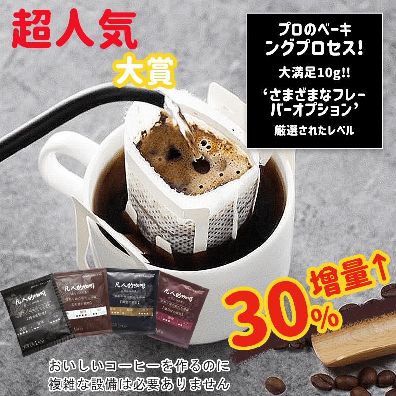 【DR.Story】日本好評專業頂級風味濾掛咖啡20包組(濾掛咖啡 咖啡豆 咖啡