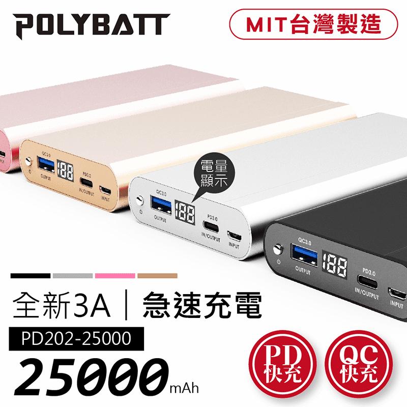【POLYBATT】急速快充25000mAh行動電源 PD202-25000