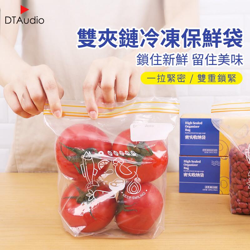 雙夾鏈冷凍/保鮮袋 可微波 食材 母乳 生鮮 湯品 分類 保存 夾鏈袋 密封袋 保鮮袋 袋子小號
