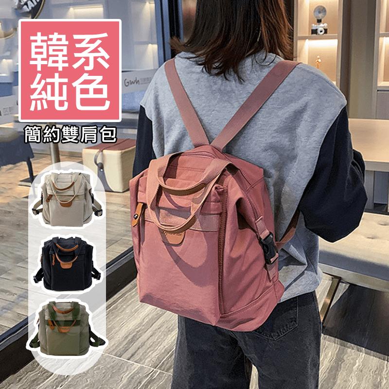 韓系純色簡約大容量雙肩包(簡約純色系後背包)