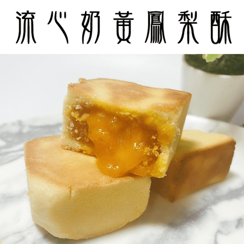 【格麥蛋糕】超低價/流心奶黃鳳梨酥禮盒(下午茶點/辦公室團購/人氣美食)