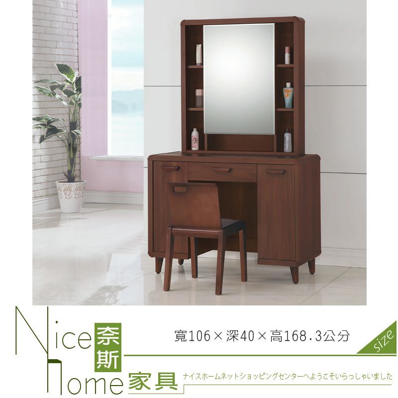 奈斯家具nice120-8-ht 北歐化妝台/含椅