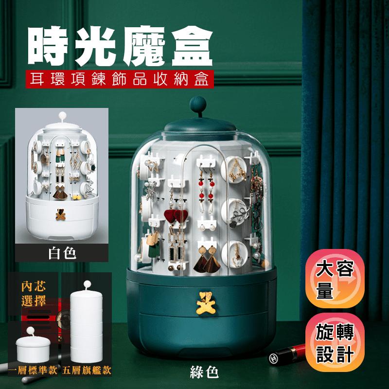 時光魔盒耳環項鍊飾品展示收納盒