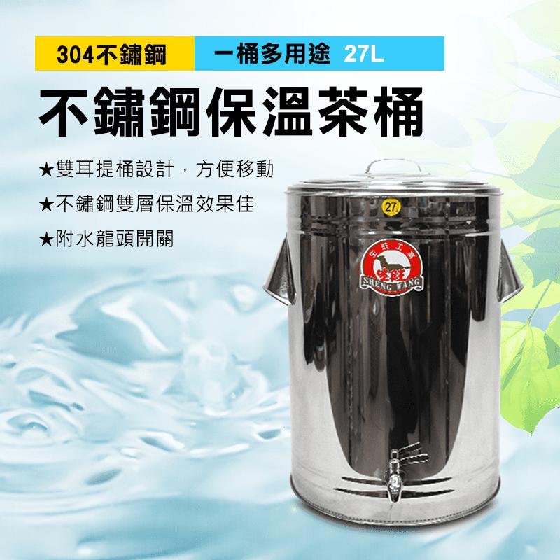 不鏽鋼保溫保冷茶桶/冰桶(27L-附水龍頭)