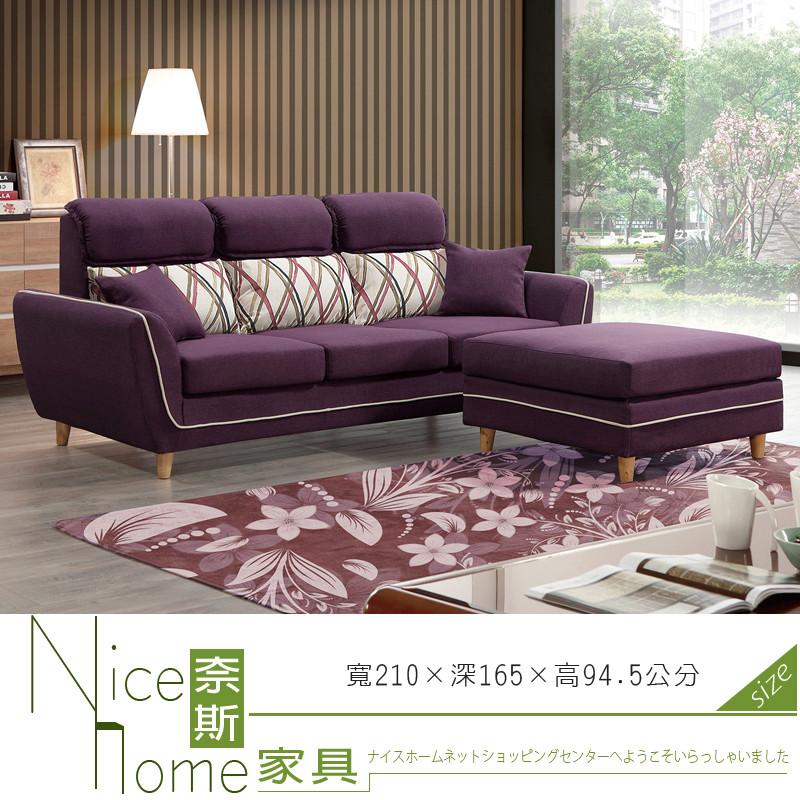 奈斯家具nice274-7-hj 依琳l型布沙發