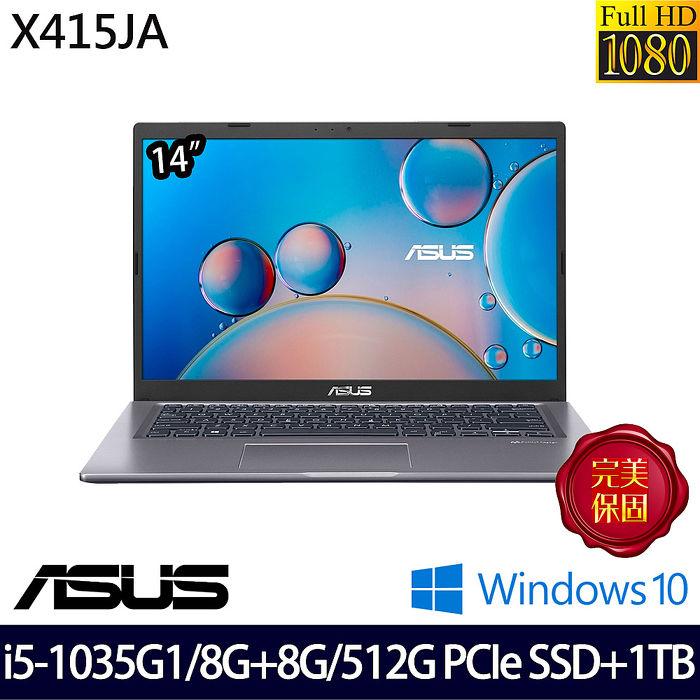 【全面升級特仕版】ASUS 華碩 X415JA-0141G1035G1 14吋輕薄筆電-星空灰 (i5-1035G1/8G+