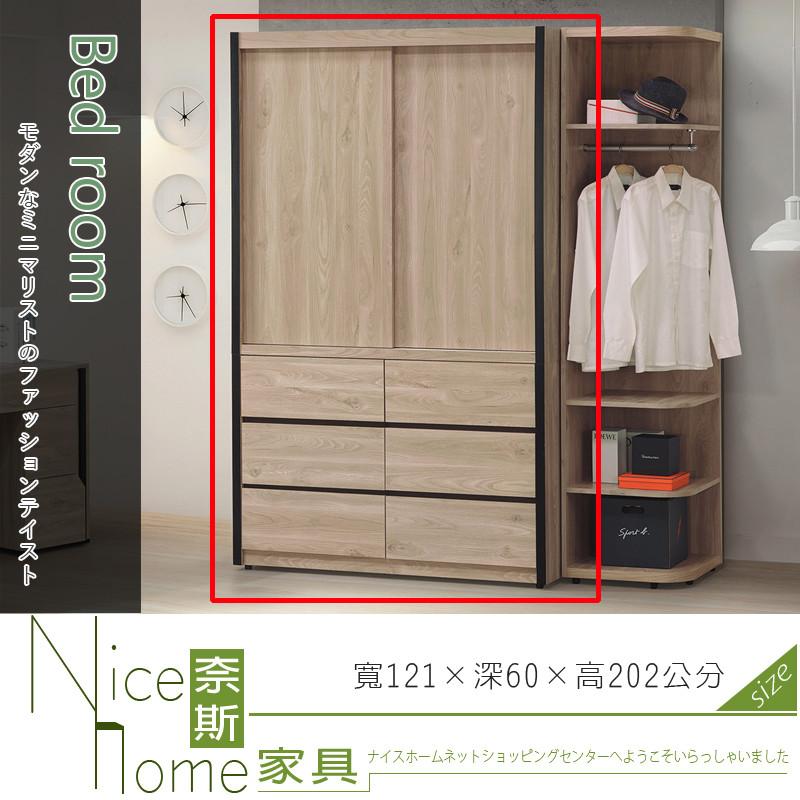 奈斯家具nice176-4-ht 柏特4尺衣櫃