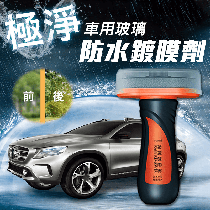 極淨車用玻璃防水鍍膜劑