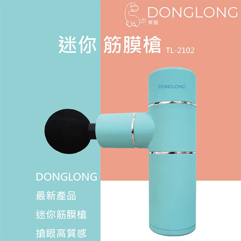 【東龍】USB充電迷你筋膜槍 湖水綠 (TL-2102)