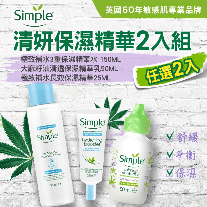 SIMPLE清妍 大麻籽油清透保濕精華乳 50ML