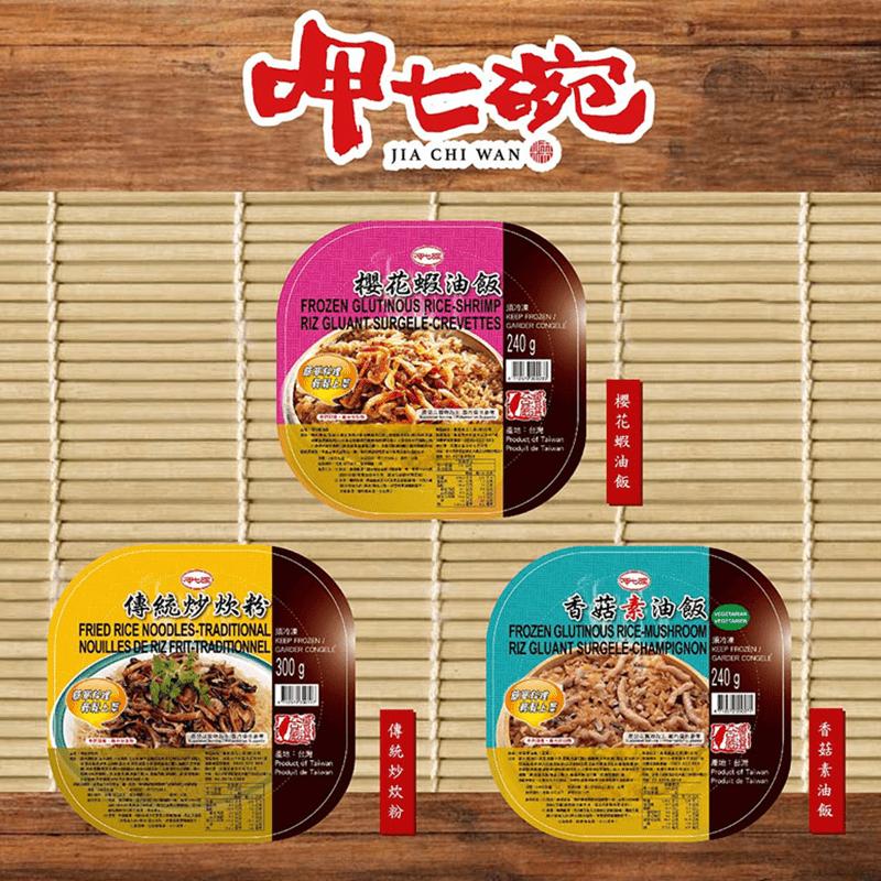 【呷七碗】油飯、炒炊粉