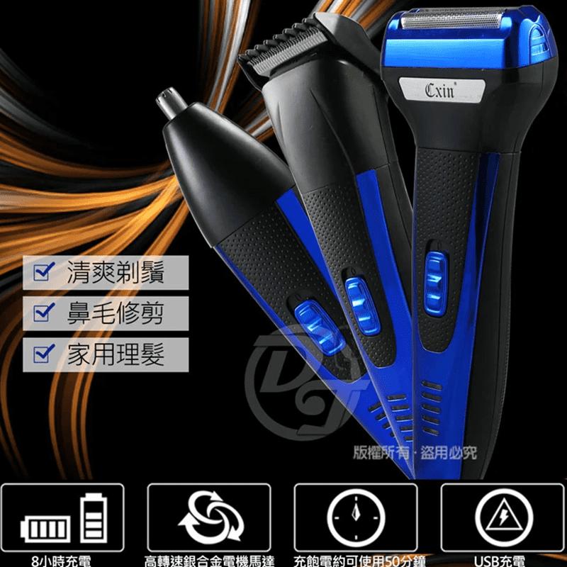 CXIN時尚男仕多功能電動刮鬍刀理容組 CX-9006