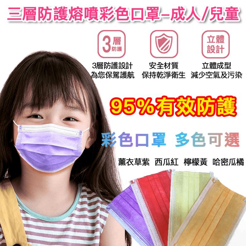 彩色三層防護熔噴口罩