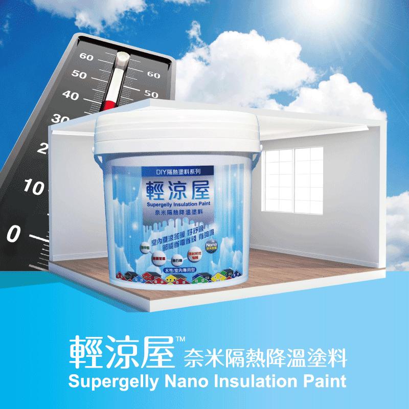 【SUPERGELLY輕涼屋】奈米塗料隔熱漆防結露降溫5公升