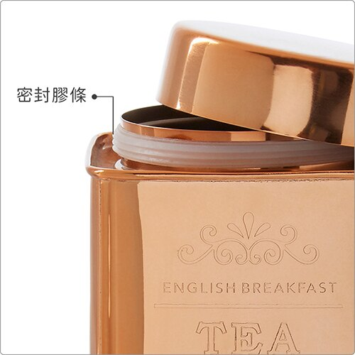 《Premier》Chai茶葉密封罐(玫瑰金800ml)